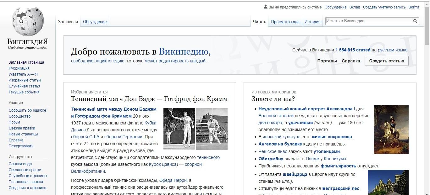 Russland soll eigenes Wikipedia bekommen