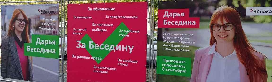 Wahltag im Newsstream