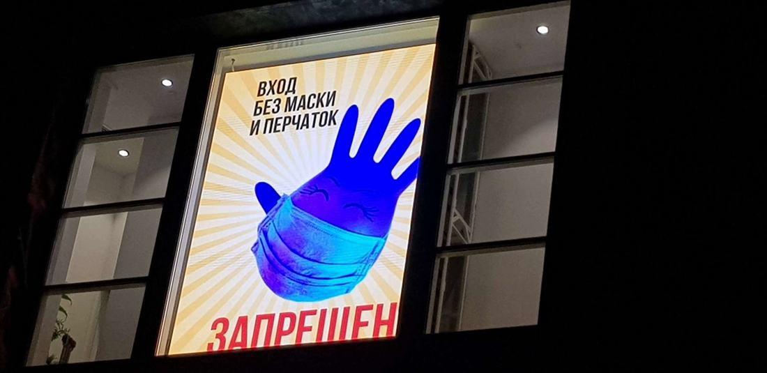 """""""Durchhalten"""": Moskau zu Coronazeiten"""