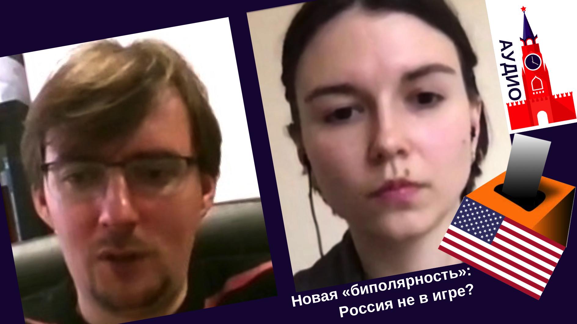 Новая «биполярность»: Россия не в игре? [Аудио]